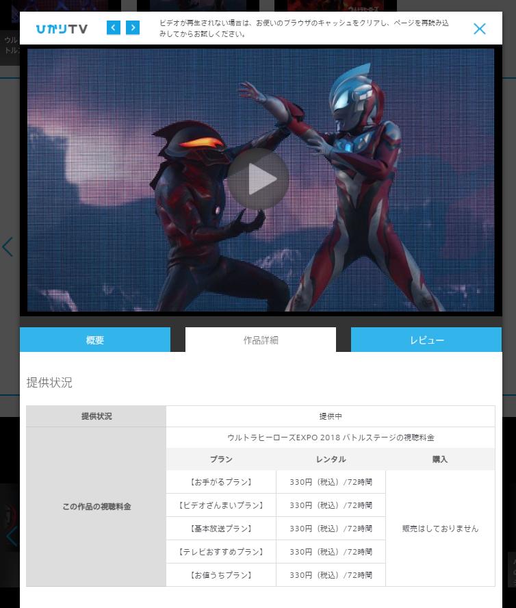 ひかりTV ウルトラマン 配信 動画 ビデオ レンタル@ウルトラマンジードまとめブログ