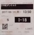 20170911170027
