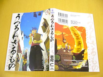 ブレス4漫画3巻表紙・裏表紙