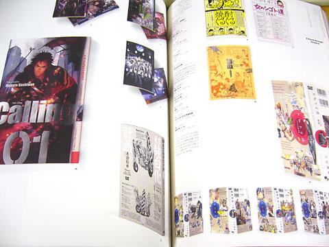 アイデア2009.05特大号 漫画単行本の表紙2