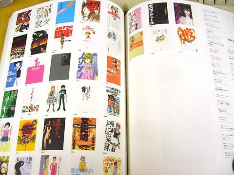 アイデア2009.05特大号 漫画単行本の表紙1