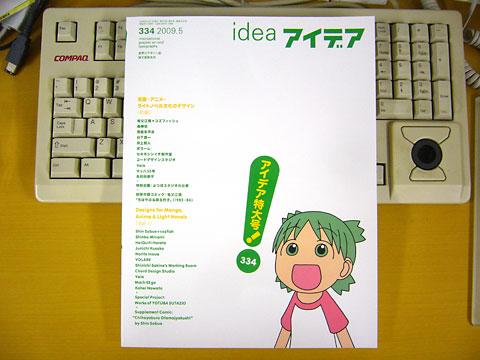 アイデア2009.05特大号 表紙