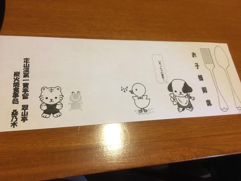 f:id:kurae-omiz:20170524141434j:plain