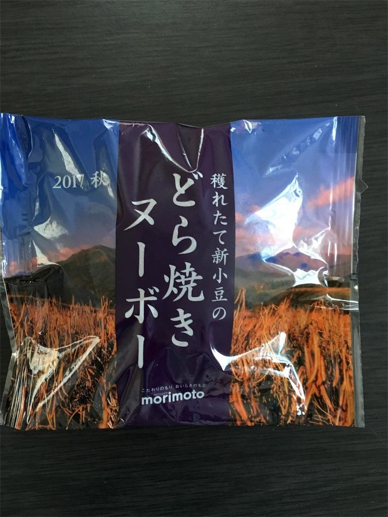 f:id:kurae-omiz:20171119220149j:image