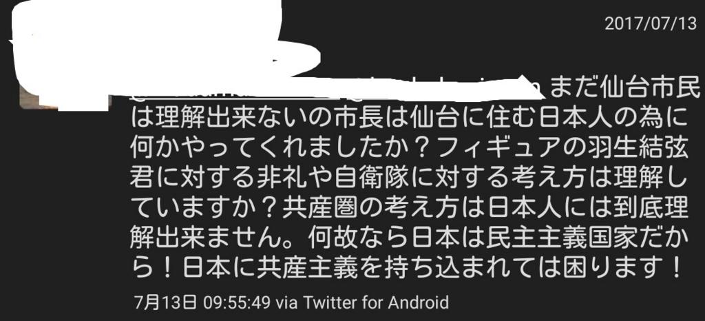 f:id:kurage27:20170719181448j:plain