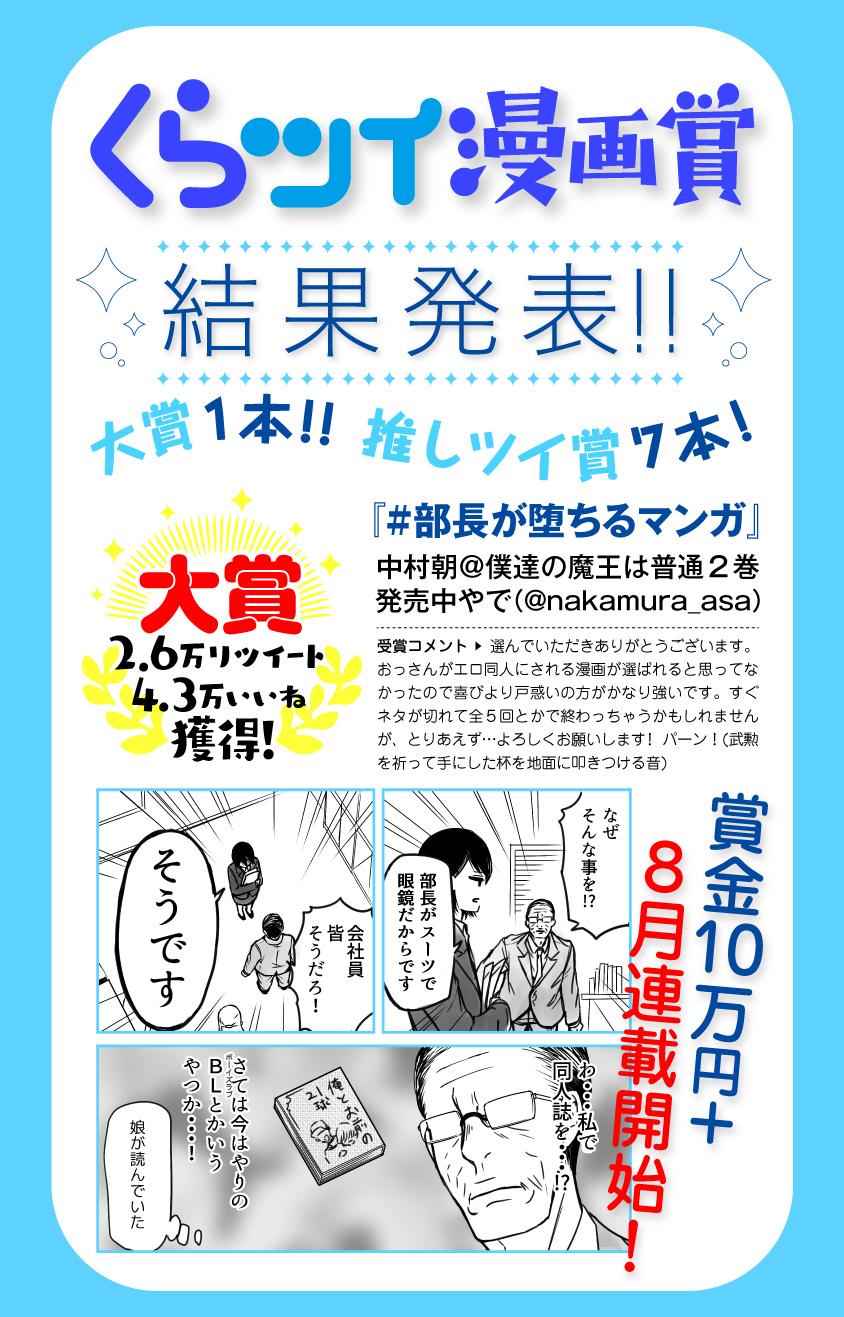 くらツイ漫画賞 結果発表!!