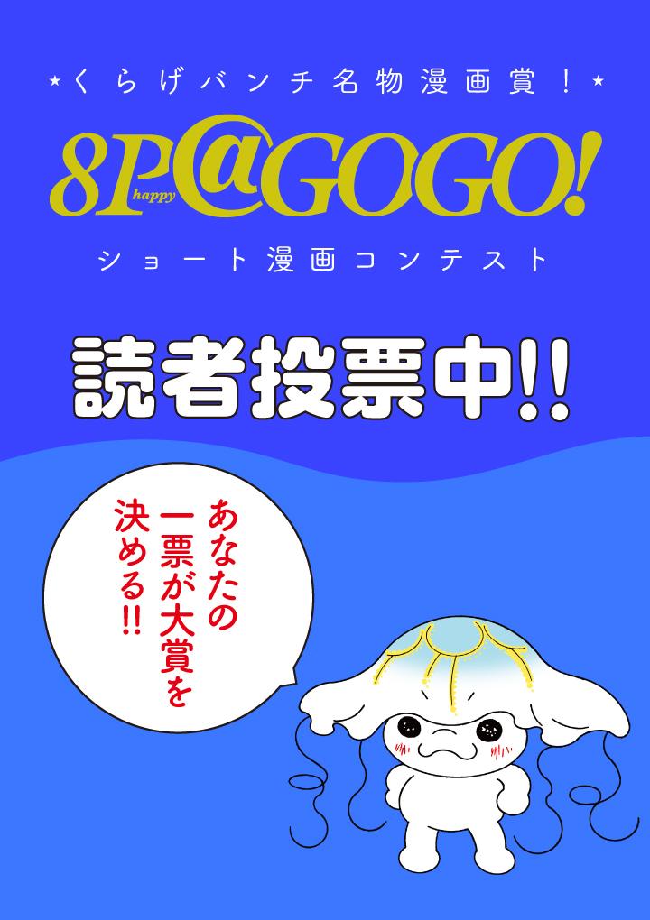 くらげバンチ名物マンガ賞!8P@GOGO! ショートマンがコンテスト 読者投票中!!