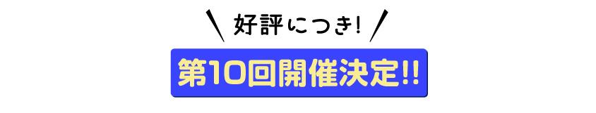 第9回8P@GOGO!集計結果発表!!