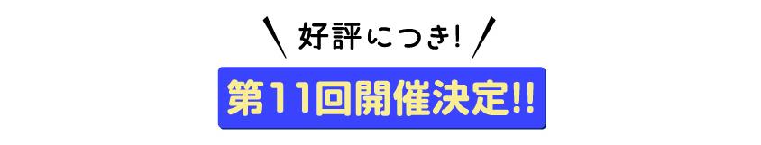 第10回8P@GOGO!集計結果発表!!