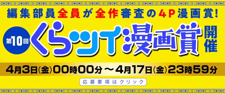 f:id:kuragebunch:20200124030039j:plain