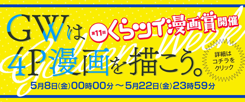 f:id:kuragebunch:20200430210716j:plain