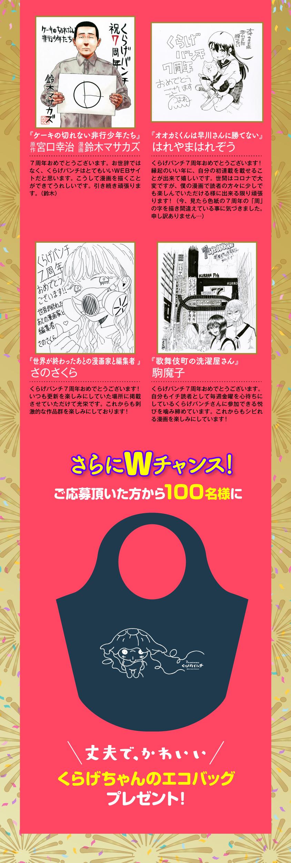 f:id:kuragebunch:20201029220647j:plain