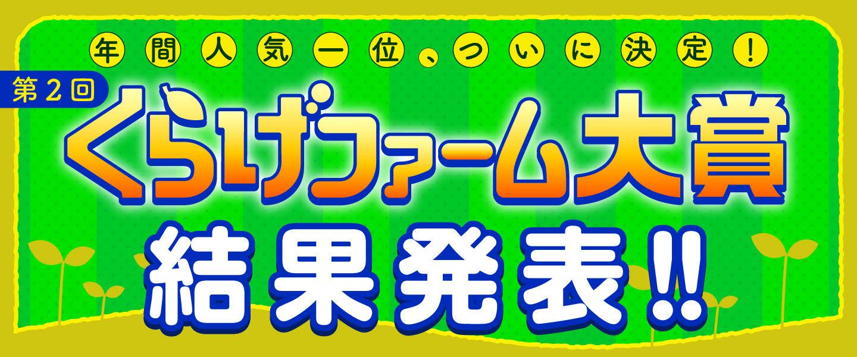 第2回くらげファーム大賞 結果発表!