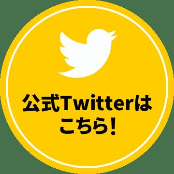 公式Twitterはこちら!