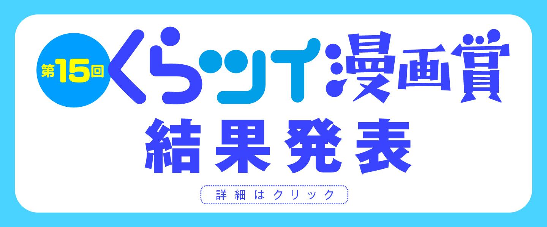 第15回くらツイ漫画賞 結果発表!