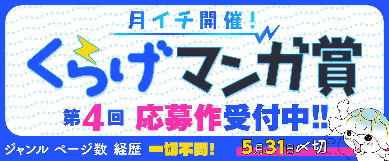 第4回くらげマンガ賞応募受付中!!!!!!!!!!!
