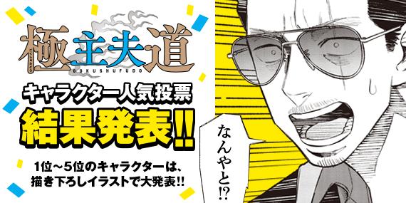 極主夫道 キャラクター人気投票結果発表!