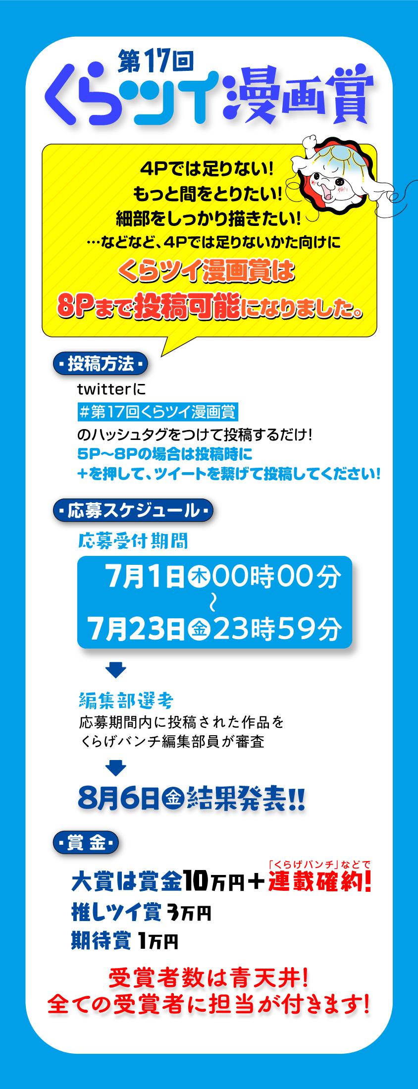 f:id:kuragebunch:20210528042800j:plain