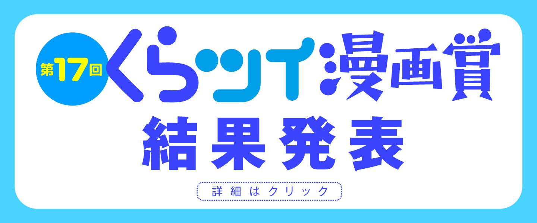 第17回くらツイ漫画賞 結果発表!