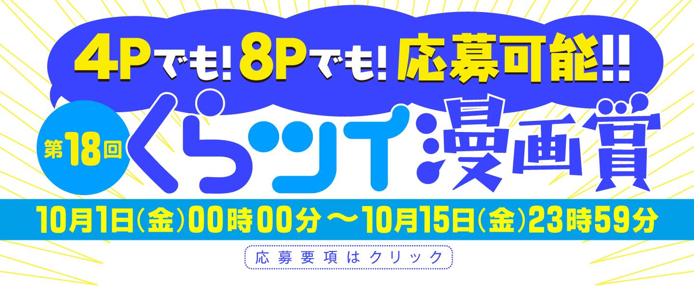 第18回くらツイ漫画賞 募集中!!