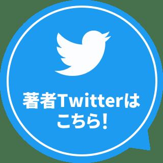 著者公式Twitterはこちら!