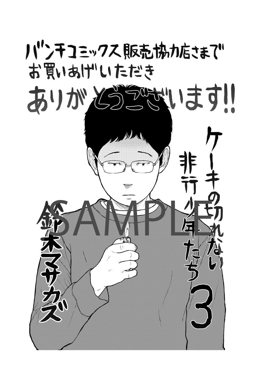 f:id:kuragebunch:20210907161150j:plain
