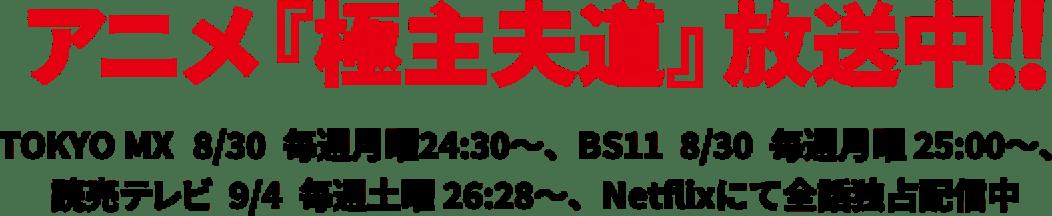 アニメ『極主夫道』放送中!! TOKYO MX 8/30 毎週月曜24:30~、BS11 8/30 毎週月曜 25:00~、読売テレビ 9/4 毎週土曜 26:28~、Netflixにて全話独占配信中