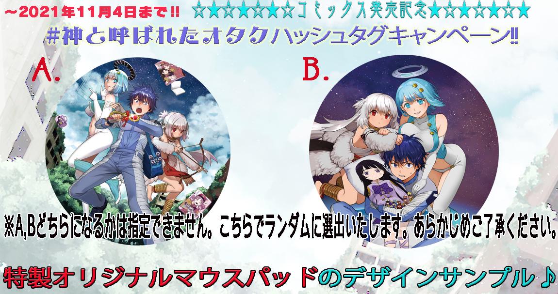 f:id:kuragebunch:20211009000324j:plain