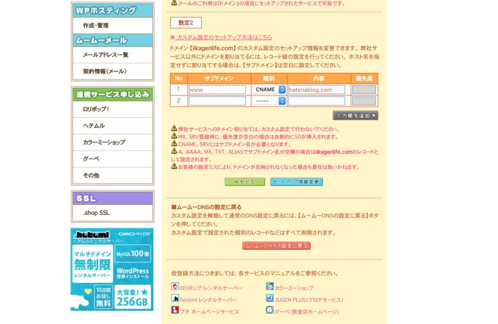 f:id:kuragemama:20180902231805p:plain