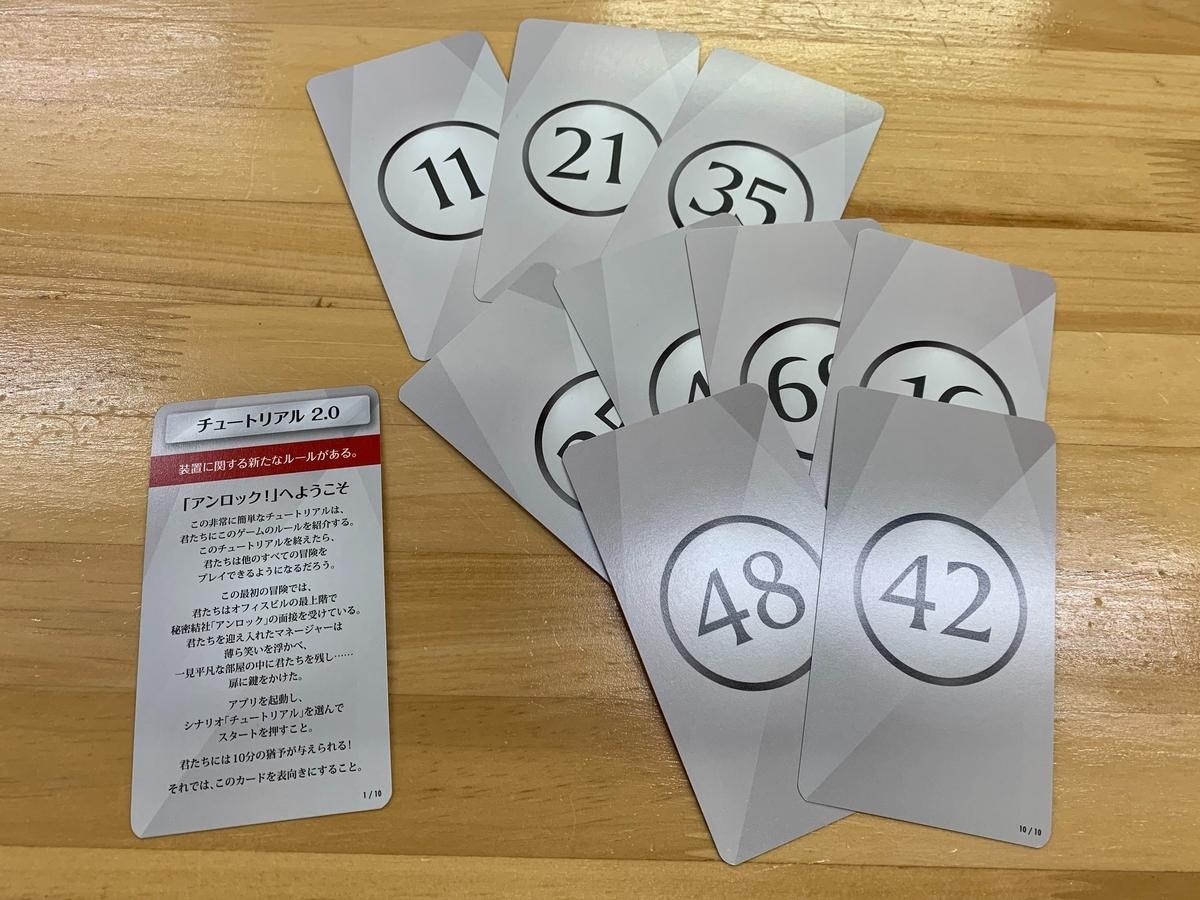 f:id:kuragezakana:20200218120947j:plain