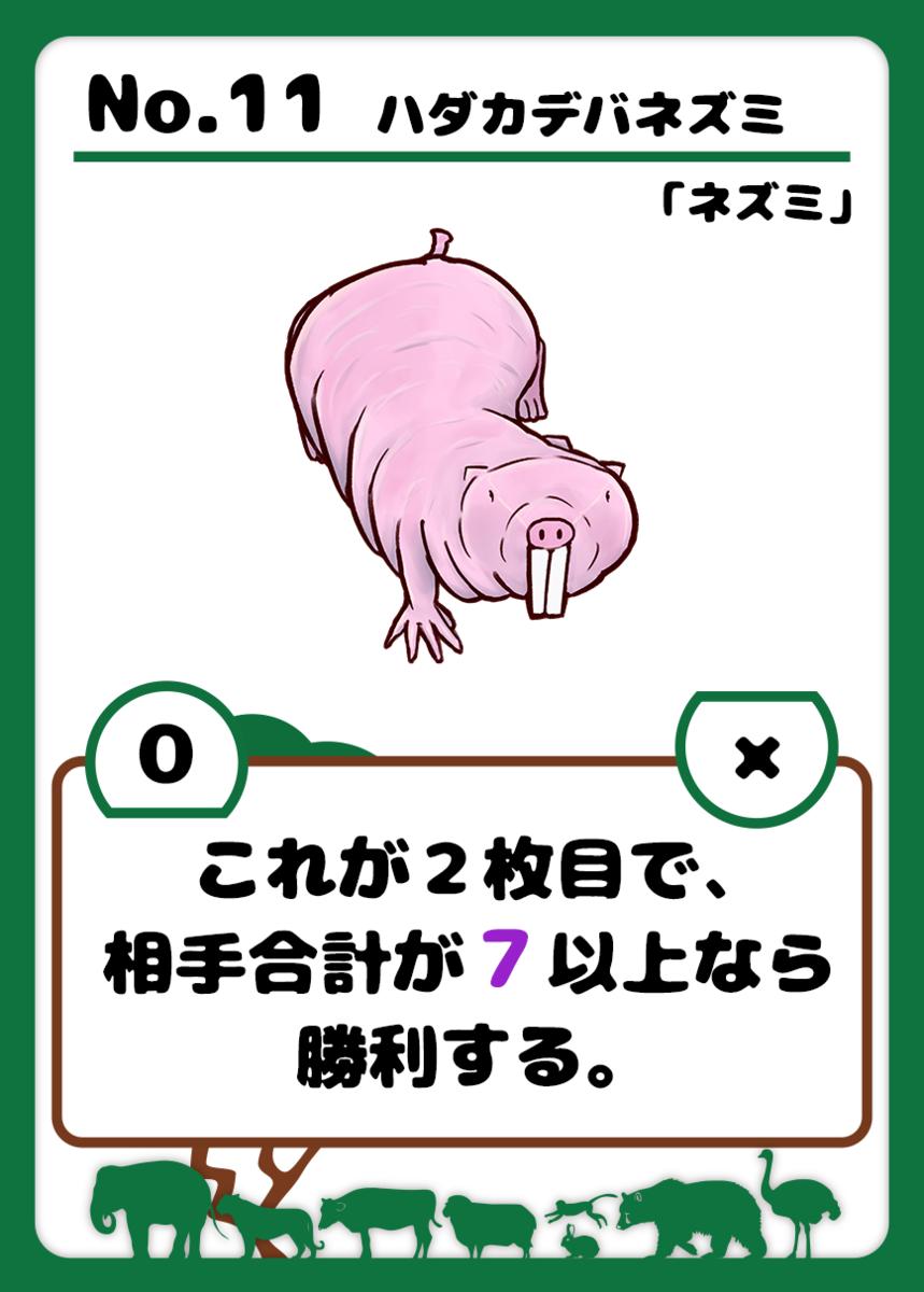f:id:kuragezakana:20200305175134p:plain
