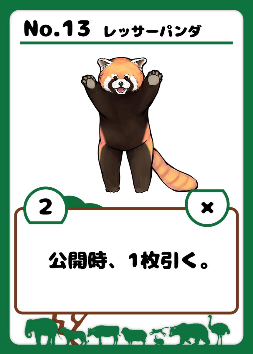 f:id:kuragezakana:20200305175523p:plain