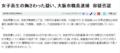 [article]違法逮捕っぽい痴漢容疑