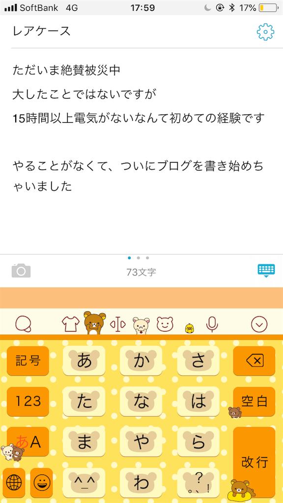 f:id:kurakurakimari:20180906180133p:image