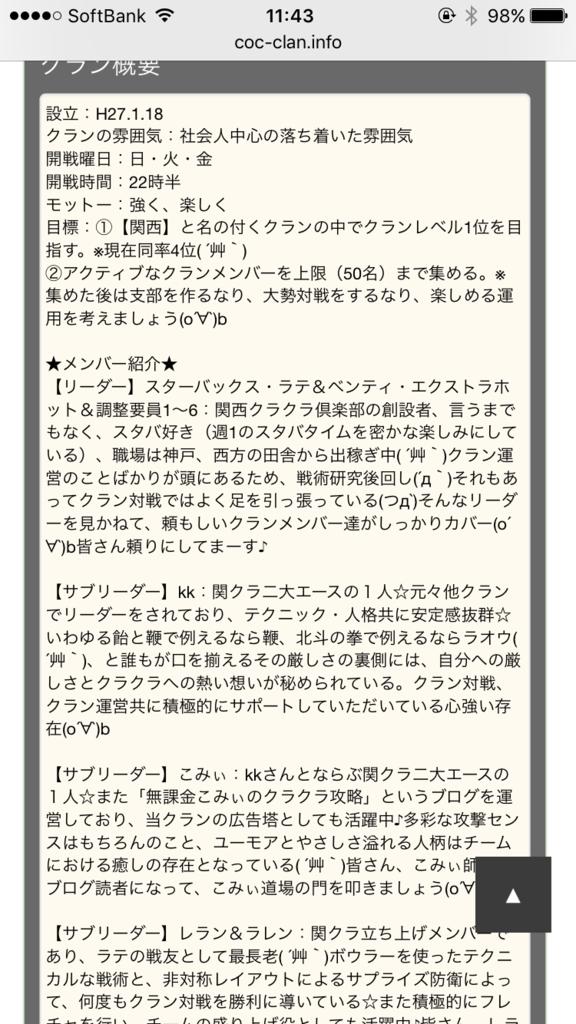 f:id:kurakurakouryaku:20170101114429p:plain