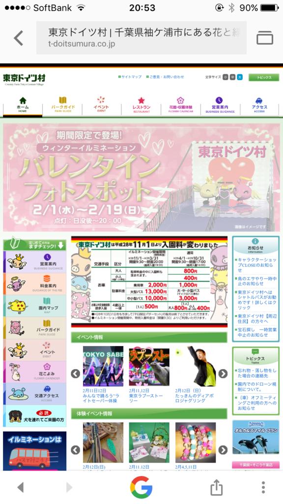 f:id:kurakurakouryaku:20170205205951p:plain