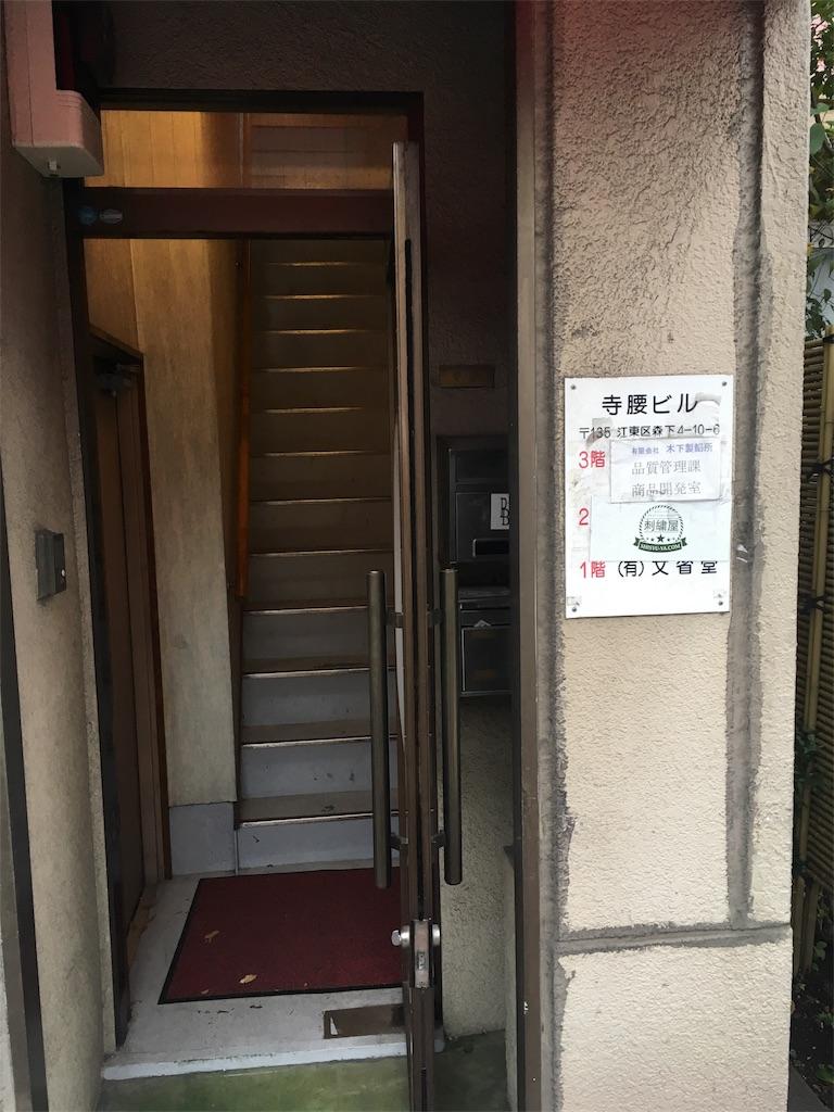 f:id:kurakurakurarin1991:20171118170654j:image