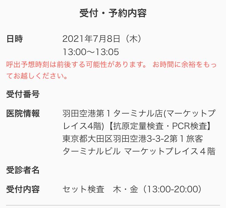 f:id:kurakurakurarin1991:20210710232100p:plain