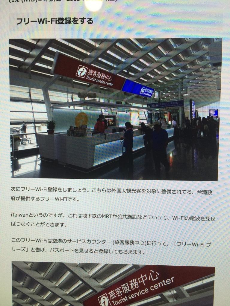 f:id:kuramae-taiwan:20181220144539j:plain