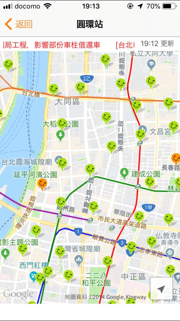 f:id:kuramae-taiwan:20181222191734j:plain