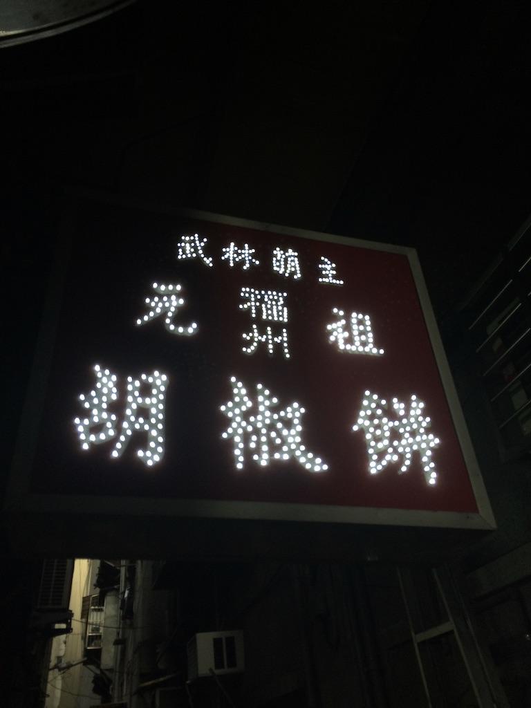 f:id:kuramae-taiwan:20181224003247j:plain