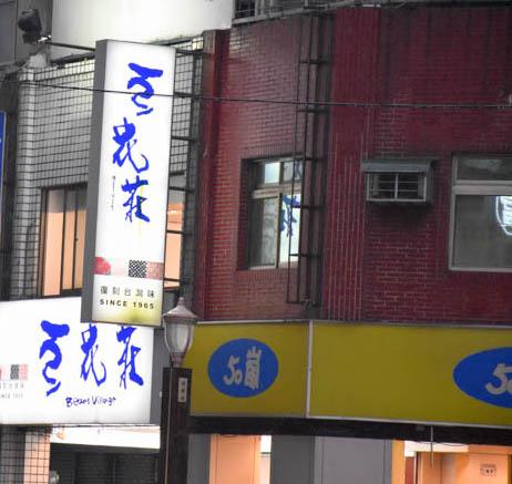f:id:kuramae-taiwan:20181225152905j:plain