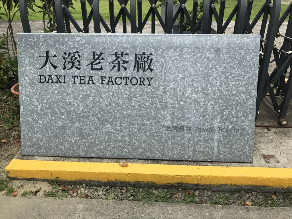 f:id:kuramae-taiwan:20181227224941j:plain