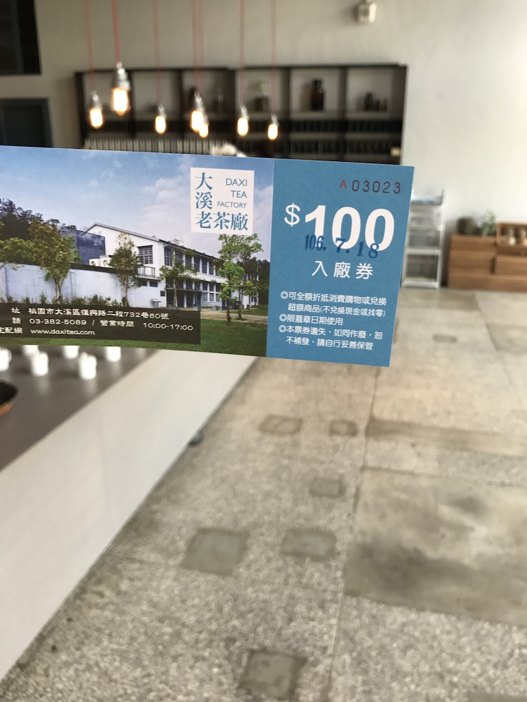 f:id:kuramae-taiwan:20181227224947j:plain