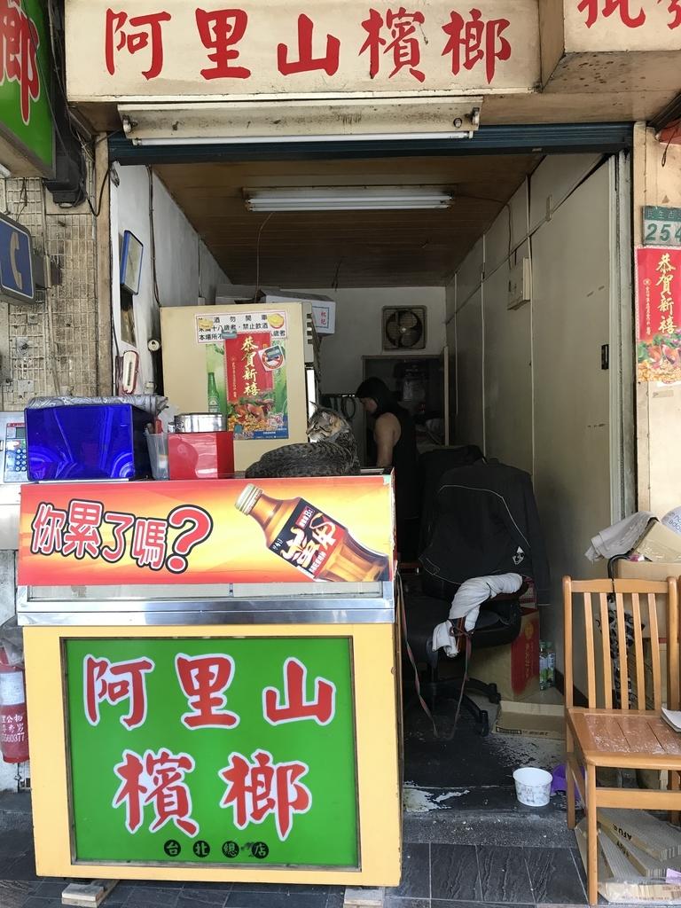 f:id:kuramae-taiwan:20181228181945j:plain
