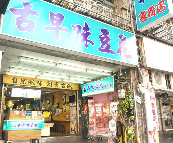 f:id:kuramae-taiwan:20181228190828j:plain