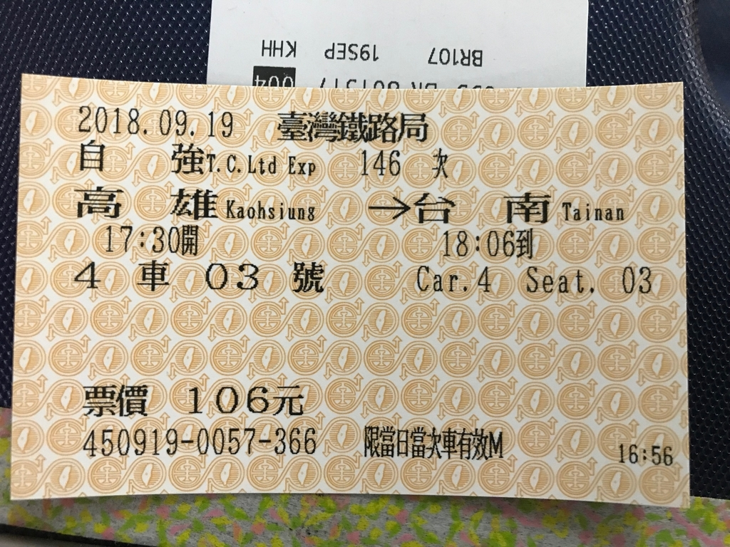 f:id:kuramae-taiwan:20181231024834j:plain