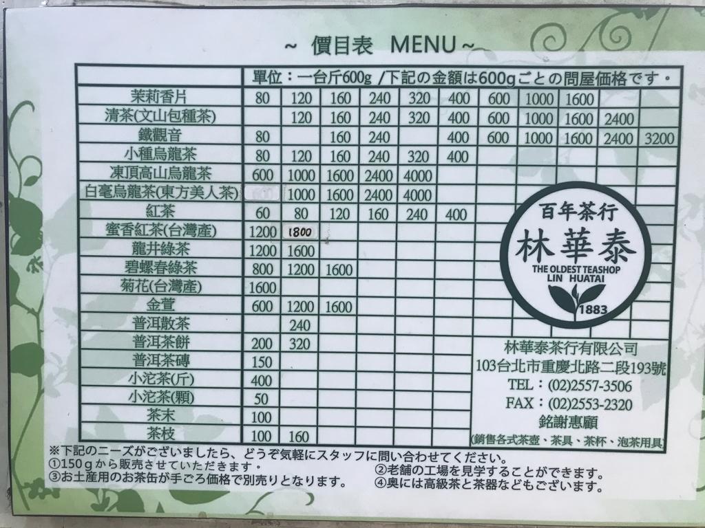 f:id:kuramae-taiwan:20190102202302j:plain