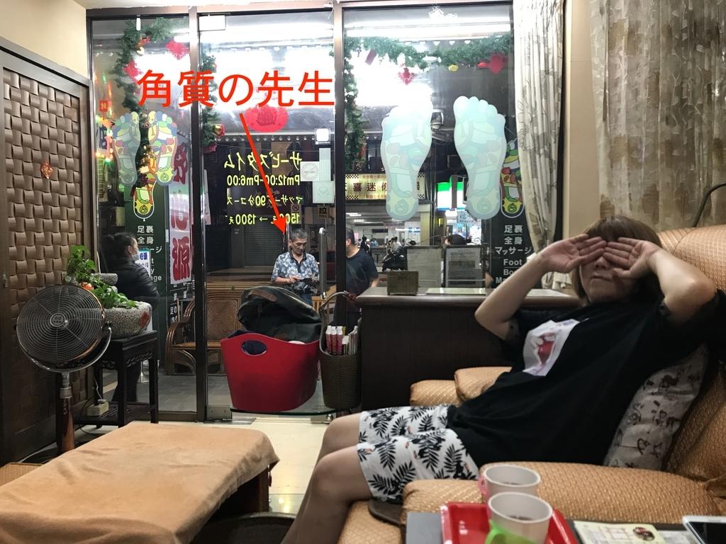 f:id:kuramae-taiwan:20190102204948j:plain