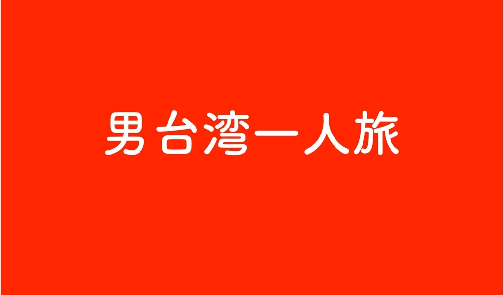 f:id:kuramae-taiwan:20190103110049j:plain